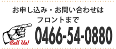 お問い合わせ0466540880