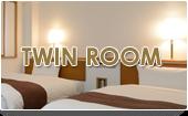 ツインベッドルーム